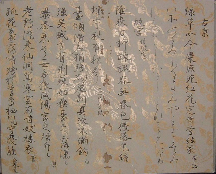 wakan-roeishu-gyobutsu-7