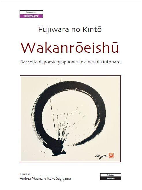 wakanroeishu-cover1