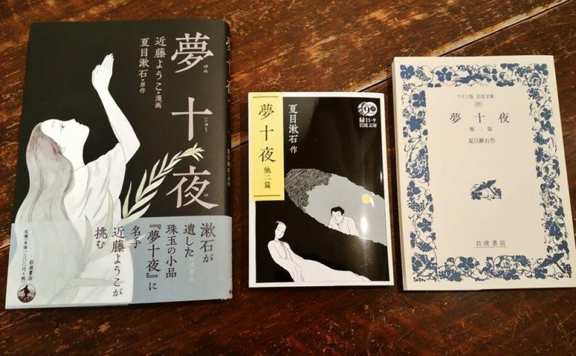 Sogni: concerto su testi di Natsume Sōseki